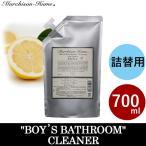 Murchison−Hume マーチソン ヒューム ボーイズバスルーム クリーナー リフィル700ml バス、トイレ用合成洗剤(FUJI)