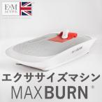 エクササイズマシン E&M MAX BURN FITNESS PLATE マックスバーン フィットネス プレート(bcl)/メーカー直送