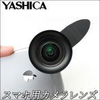 正規販売店 YASHICA LENS スマホ用カメラレンズ ワイド・マクロレンズ キット ヤシカ(NPT)/在庫有