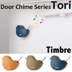 Timbre ドアチャイム Tori(小鳥・シックカラー)/Timbre Door Chime Series ティンブレ