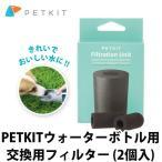 PETKIT ワンタッチ・ウォーターボトル 交換用フィルター(2個セット)/ペットキット(DAD)/取寄せ5日
