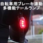正規販売店 究極のテールライト 自転車用 多機能 ブレーキ連動 テールランプ rayo ラヨ(YBT)/海外×