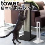 猫の爪とぎスタンド タワー/CAT CLAW SHARPNER STAND Tower/山崎実業株式会社/在庫有