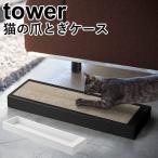 猫の爪とぎケース タワー/CAT CLAW SHARPNER CASE Tower/山崎実業株式会社/在庫有