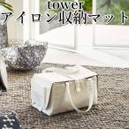 一部予約:3月上〜/タワー アイロン収納マット アイロンマット tower/山崎実業株式会社/海外×