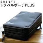 正規販売店 トラベル・ポーチ プラス バイ グラヴェル travel pouch PLUS by GRAVEL(HNDA)/在庫有