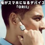 【正規販売店】指がスマートフォンになる 革新的 多機能 ウェアラブルデバイス ORII オリー(BLA)/海外×/お取寄せ