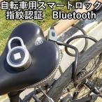 正規販売店 自転車用 スマートロック 指紋認証 Bluetooth GQ10 FB50(ADZK)/在庫有