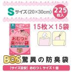 おむつが臭わない袋 ベビー用BOS Sサイズ 225枚(15枚入×15袋セット)/驚異の防臭袋BOS クリロン化成/メール便無料/在庫有