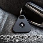 nonda ZUS Car Key Finder ズース カー キー ファインダー 音で鍵の場所を知らせる(BLA)/メール便無料/在庫有
