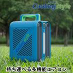 正規販売店 Cooling Style クーリングスタイル 小型ポータブルエアコン(RISH)/在庫有
