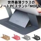 正規販売店 MOFT モフト 世界最薄クラス 折りたたみ式 ノートパソコンスタンド(ALCC)/メール便無料/一部在庫有