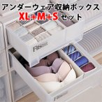 6個セット アンダーウェア収納ボックス XL+M+Sサイズ 下着収納 引き出し用(SMYM)/在庫有(14)