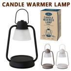 キャンドルウォーマーランプミニ CANDLE WARMER LAMP J3610000/カメヤマ/在庫有