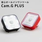 正規販売店 Cam.G PLUS ケムジプラス 安全オールインワンツール(KJIT)/海外×/在庫有(24)