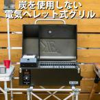 正規販売店 電気ペレット式BBQコンロ 3in1 バーベキューコンロ(JPML)/海外×/メーカー直送