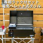 正規販売店 電気ペレット式BBQコンロ 3in1 バーベキューコンロ 専用ラック付セット(JPML)/海外×/メーカー直送