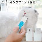 正規販売店 2個セット munhab チューイングブラシ 猫専用 CHEWING BRUSH(SJI)/メール便無料/在庫有(30)