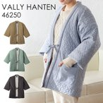 【2020AW】PAQUET ヴァリーはんてん 46250 男女兼用 パケ VALLY HANTEN/ヘミングス(Heming's)/在庫有