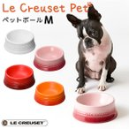 ペットボール M ル・クルーゼ ペット LE CREUSET PET(GMP)(GK)