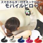 Mobile Pillow モバイルピロー スマホホルダー付きネックピロー/スパイス/一部在庫有