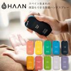正規販売店 HAAN(ハーン) 保湿もできるおしゃれな除菌ハンドスプレー 30ml スペイン製(BEY)/メール便可/海外×(DM)
