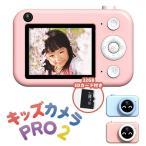 500円OFFクーポン対象/キッズカメラ PRO2 プロツー トイカメラ 3200万画素 セルフィー(UI)/海外×(7)