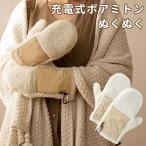 充電式ボアミトン ぬくぬく EWTー2151 CORDLESS HEAT BOA GLOVES/スリーアップ(THUP)/海外×