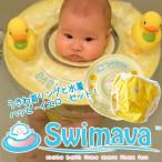スイマーバ Swimava  日本正規品 ハッピーイエローセット