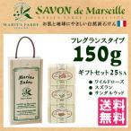 サボン ド マルセイユ 25SA フレグランスタイプ ギフトセット(150g×3個入り)(JPC)/在庫有