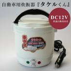 自動車・船舶用DC炊飯器 『タケルくん DC12V専用』/普通自動車向き(JPN-JR001)/在庫有