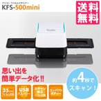 Kenko フィルムスキャナー KFS-500mini/film scanner/ケンコー/在庫有(20)