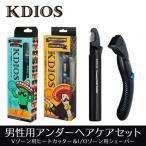 (2点セット)KDIOS グルーミング・ヒートカッター&シェーバーセット(男性用)/ケディオス デリケートゾーン ボディケアシリーズ/電池付/在庫有