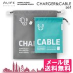 ALIFE Happy Flight IN−LUGGAGE POUCH(CHARGER&CABLE set/インラゲージポーチ 充電器・ケーブル用)/アリフデザイン/メール便無料/在庫有