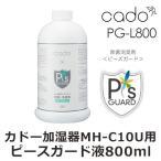 cado ピースガード液800ml PG-L800 除菌消臭剤 カドーポータブル加湿器MH-C10U.MH-C11U専用/交換用/海外×/在庫有