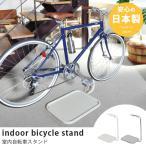 ショッピング自転車 自転車スタンド 室内 室内自転車置き 1台 スチール おしゃれ 日本製