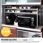 キッチン カウンター上収納 ラック 伸縮 キッチン収納 ステンレス 日本製