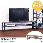 テレビ台 ローボード アンティーク 幅120 おしゃれ 北欧 デザイナーズ 日本製