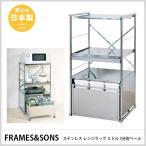 レンジ台 レンジラック ゴミ箱付き キッチン収納 おしゃれ 頑丈 業務用 ステンレス 幅60cm 日本製