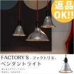 ペンダントライト レトロ シンプル 天井照明 AW-0292 返品OK 照明 アートワークスタジオ