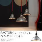 ペンダントライト レトロ シンプル 天井照明 AW-0293 返品OK 照明 アートワークスタジオ