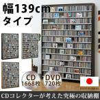 ラック 棚 本棚 国産 CD DVD 送料無料