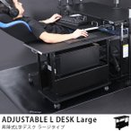 デスク サイドデスク エイミングテーブル 昇降式 パソコン収納 CPUスタンド ラージタイプ キャスター付