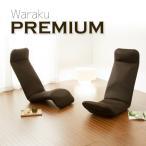 座椅子 座いす 座イス メッシュ 布張り ハイバック リクライニング スリム おしゃれ 日本製
