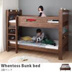 2段ベッド 二段ベッド ロータイプ シングル モダン 子供 宮付き コンセント付 おしゃれ