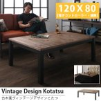 こたつ コタツ 長方形 120cm ヴィンテージ モダン ノスタルジー テーブル おしゃれ