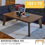 こたつ 長方形 ヴァレーリ Valeri 105cm 炬燵 テーブル おしゃれ シンプル モダン
