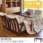 ダイニングこたつ セット 長方形 135cm ハイタイプ 日本製 おしゃれ 高さ調節可能