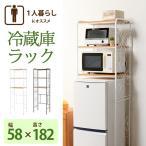 冷蔵庫ラック 一人用 一人暮らし アンティーク キッチン収納 レンジ台 キッチンラック 木製 おしゃれ