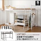 ロフトベッド シングルベッド 高さ調節 高さ151 ローベッド おしゃれ シングル ハンガー カーテン コンセント